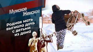 Материнские шалости. Мужское Женское. Выпуск от 23.03.2021