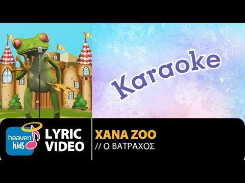 XANA ZOO - Ο ΒΑΤΡΑΧΟΣ | Ο VATRACHOS (KARAOKE)