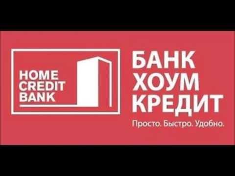 Хоум кредит, Здесь Я.... разговариваю!!!!))))))))))