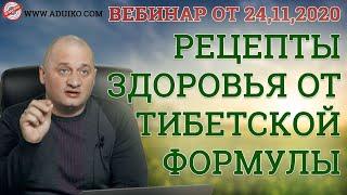 Рецепты здоровья от Тибетской формулы - Вебинар по здоровью от 24/11/20