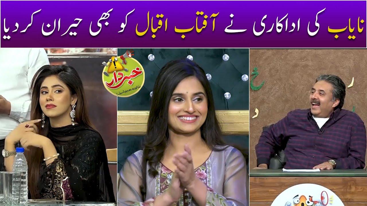 Download Nayab ki acting nay Aftab Iqbal ko bhi hairan kardia | GWAI