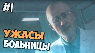 Metal Gear Solid 5: The Phantom Pain - Ужасы больницы - Часть 1