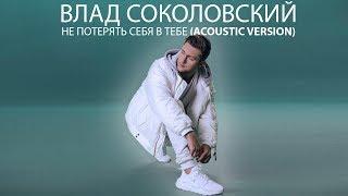 Смотреть клип Влад Соколовский - Не Потерять Себя В Тебе
