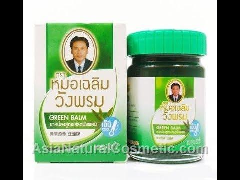 Зелёный тайский бальзам Вангпром (50 гр)Wangphrom Green Balm