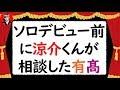ソロデビュー前の山田涼介くんが髙木雄也くんと有岡大貴くんだけに相談したのは何故?