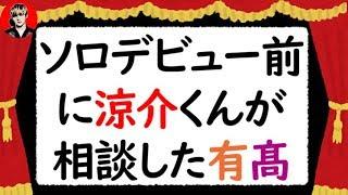 Hey! Say! JUMPの山田涼介くんが、6年前にソロデビューした時の話をし...