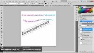 Как написать текст под наклоном в фотошопе?