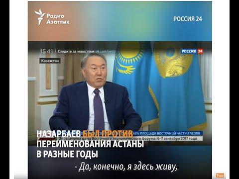 Что говорил Назарбаев о Нур-Cултане?