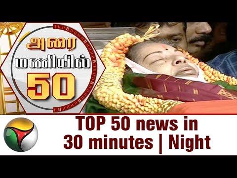 Top 50 News in 30 Minutes   Night   17/08/2017   Puthiya Thalaimurai TV