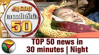 TOP 50 news in 30 minutes | Night 17-08-2017 Puthiya Thalaimurai TV News