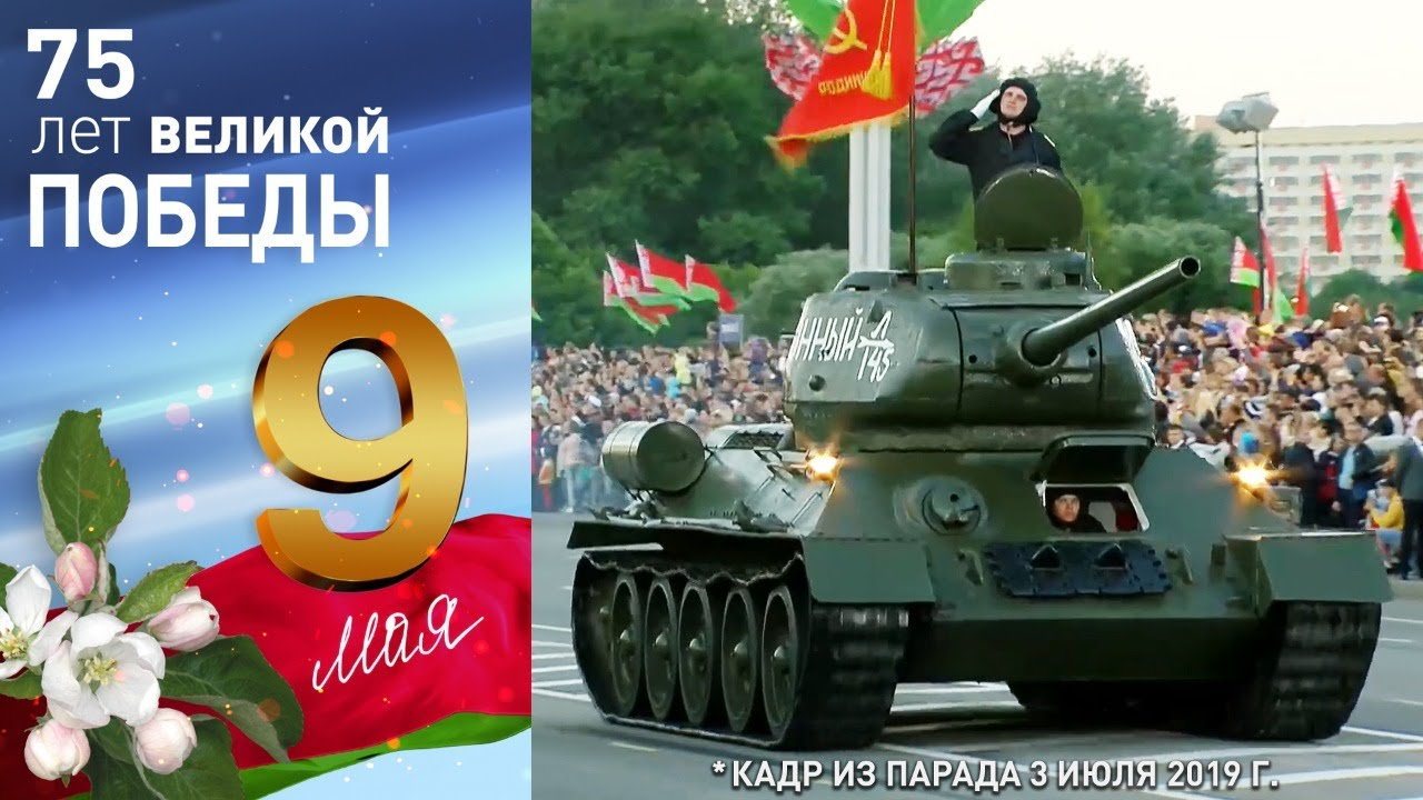 Belarus. Victory Day Parade 2020 in Minsk. 9th May / Full version and the best quality