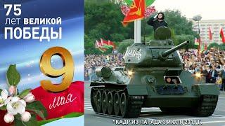Парад 9 Мая 2020 Минск Беларусь 75 лет Победы Полная версия Качество Full HD ДеньПобеды