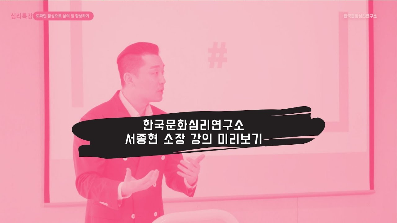 한국문화심리연구소 서종현 소장 기업 심리교육