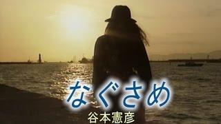 谷本憲彦 - With -友よ共に-