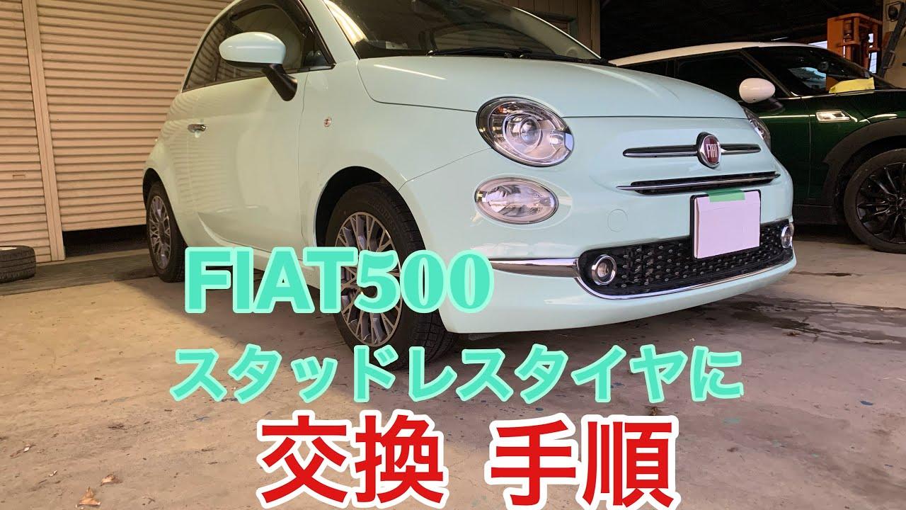【FIAT500】チンクエチェントのタイヤ交換手順