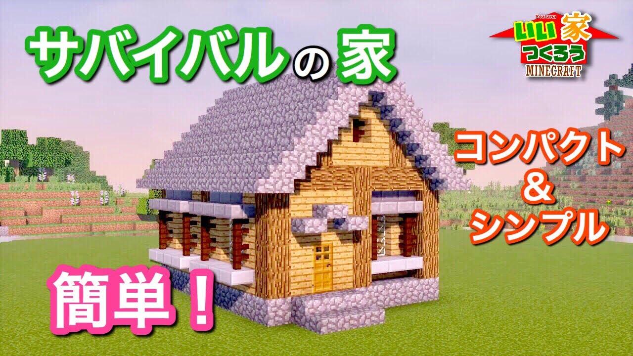 家 図 マイクラ 設計