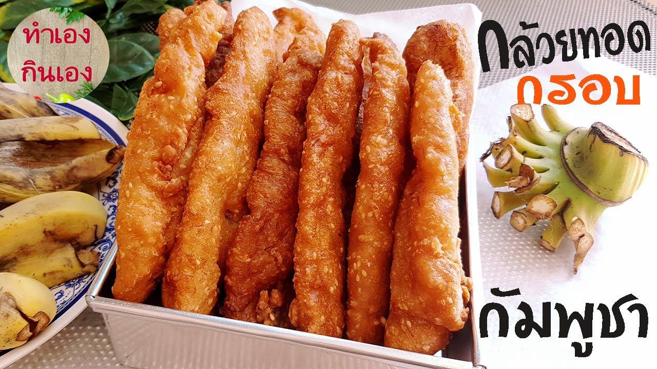 กล้วยทอดกัมพูชา กรอบ สูตรไทย อร่อยมาก ทำขายได้เลย l แม่มิ้ว l Supper fried Bananas