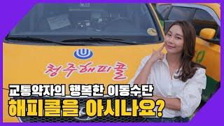 [청주시설공단TV] 교통약자들의 발이 되어주는 해피콜을…