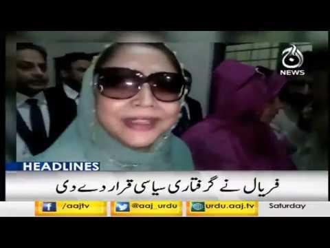 Headlines 9 PM | 15 June 2019 | Aaj News