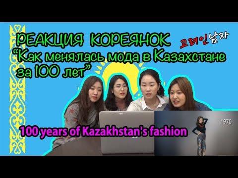 카자흐스탄 여자의 유행 그리고 역사 |РЕАКЦИЯ КОРЕЯНОК на 'Как менялась мода в Казахстане за 100 лет'