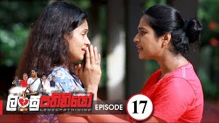 Lansupathiniyo | Episode 17 - (2019-12-17) | ITN Thumbnail