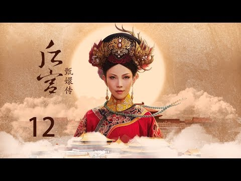 甄嬛传 12 | Empresses in the Palace 12 高清