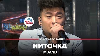 MBAND - Ниточка (LIVE @ Авторадио)