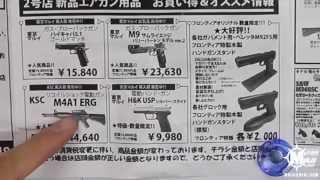 ホビーショップフロンティアさんのチラシを見ながら 雑談・マック堺の動画 thumbnail