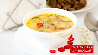 Суп | Сырный Суп | Суп с сыром и колбасой | Cheese Soup