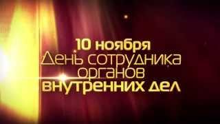 День сотрудника ОВД 2013
