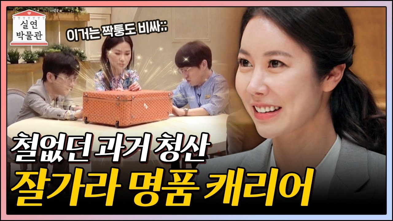 명품백을 들고 다니던 그녀가 쓰레기통을 뒤져가며 고물 장수가 된 이유 [실연박물관]   KBS Joy 210616 방송