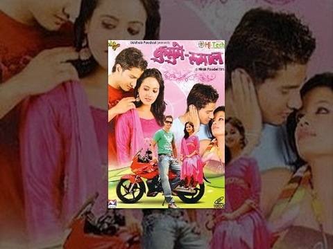 Kusume Rumal 2 | Nepali Full Movie | Niraj Baral | Rubi Bhattarai