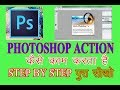 How To Creat Photoshop Action   photoshop me action kaise banaye   how to use photoshop actions