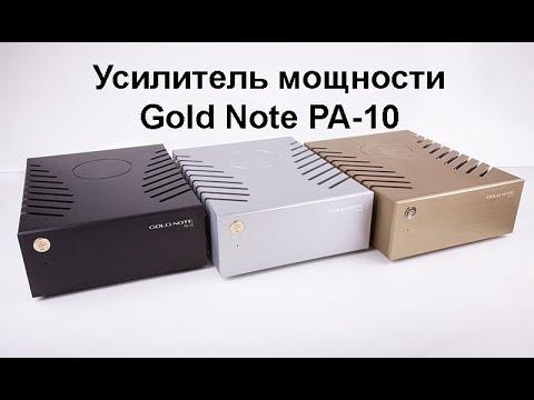 Новый усилитель мощности Gold Note PA-10 доступен для заказа. Ожидаем поступление 25 января.