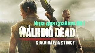 Игра сериала WALKING DEAD для слабого ПК ! Зомби/Выживание/УжасыI История ДЕРИЛА