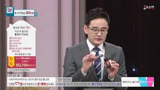 [홈앤쇼핑] 정관장홍삼정마일드