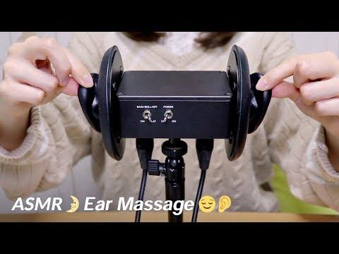 [ASMR] Ear Massage / No Talking / 耳をマッサージする音