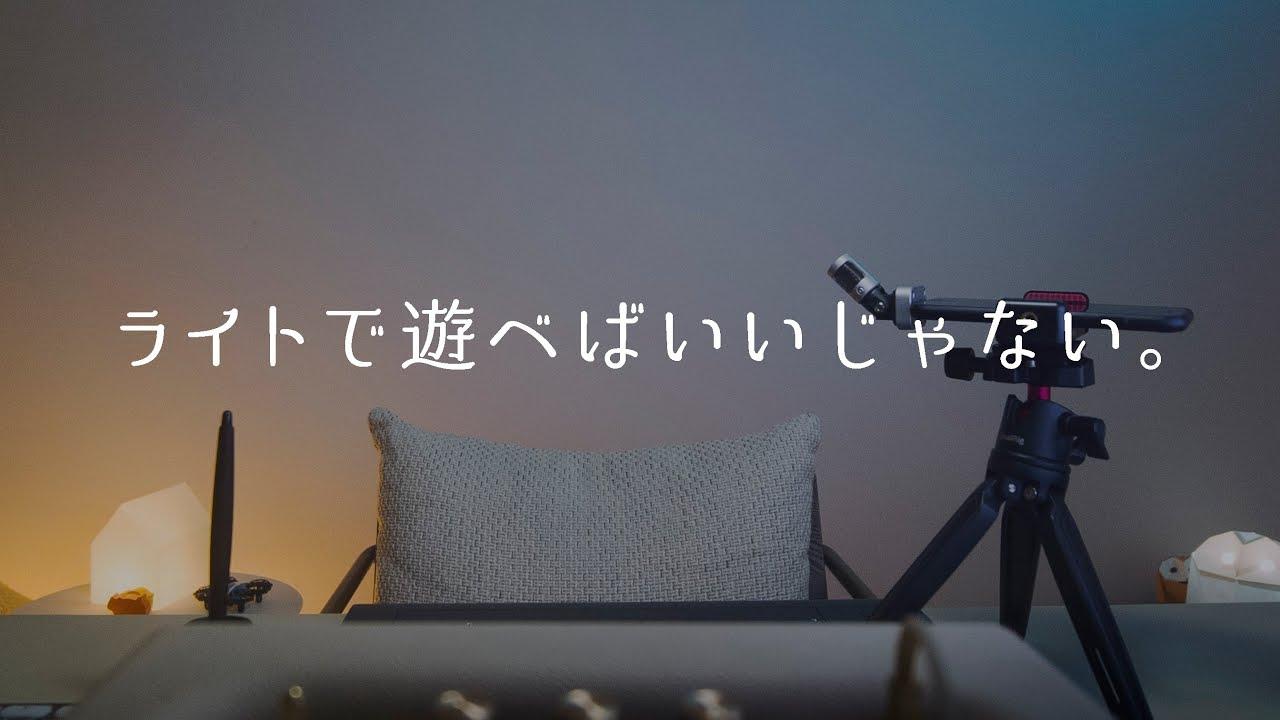 【IoT照明】Philips Hueを使った撮影用ライティング【Youtuber向け】