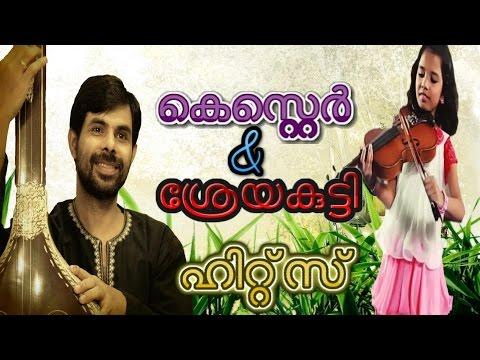 Kester & Sreya Jayadeep New 2016 Christian devotional songs Malayalam | Kester & Sreya Jayadeep Hits