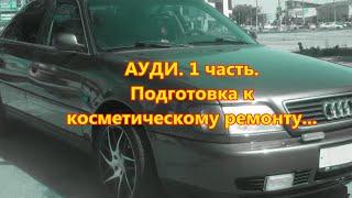 АУДИ. 1 часть. подготовка к косметическому ремонту.(, 2015-04-30T05:37:58.000Z)