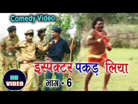 Rohit Chandel | Inspector Pakad Liya | Cg Comedy Scene 6 | Chhattisgarhi Natak | HD Video 2020