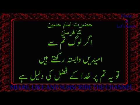 Aqwal E Zareen(Aqwal) Hazrat Imam Hussain In Urdu & Hindi Update, 2018 Hazrat Imam Hussain