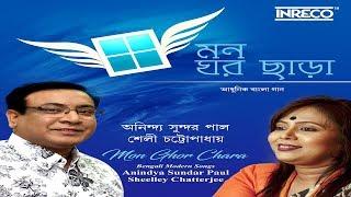 Ghum nei chokhe | Anindya & Shelley | Romantic Song