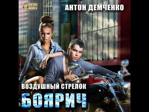 Антон Демченко – Воздушный стрелок. Боярич. [Аудиокнига]