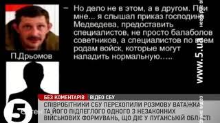 Боевиками под Попасной руководит начальник штаба 58-й армии РФ - 25 января 2015