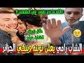 زوج الشابة صباح الشاب رامي يعلن توبته من الغناء على المباشر و يبكي الجزائريين
