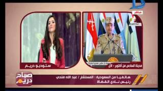 صباح دريم|عبد الله فتحى رئيس نادى القضاة يرفض تعرض القضاة للاحكام القضائية