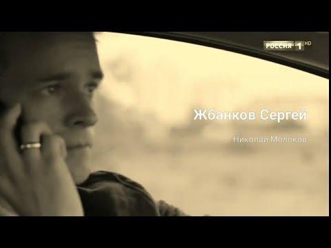 """Жбанков Сергей. """"Акушерка.Новая жизнь""""."""