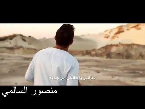 انشوده ساقبل ياخالقي _ منصور السالمي