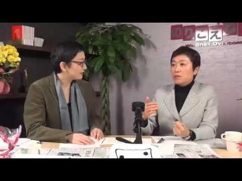 20140212 のりこえねっとTV ヘイトスピーチをぶっとばせ~国会から・路上から 辻元清美×辛淑玉